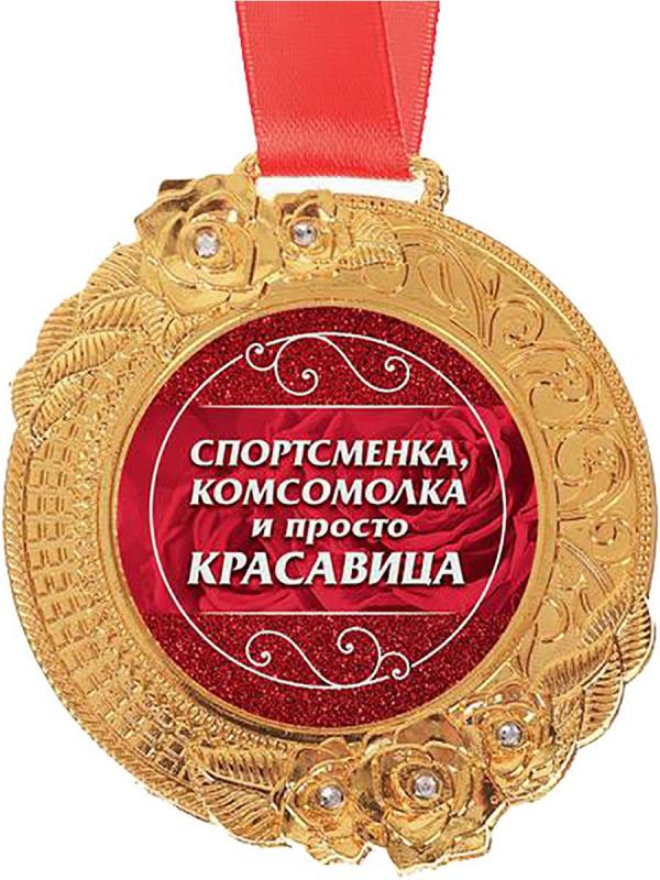 Картинки спортсменка комсомолка